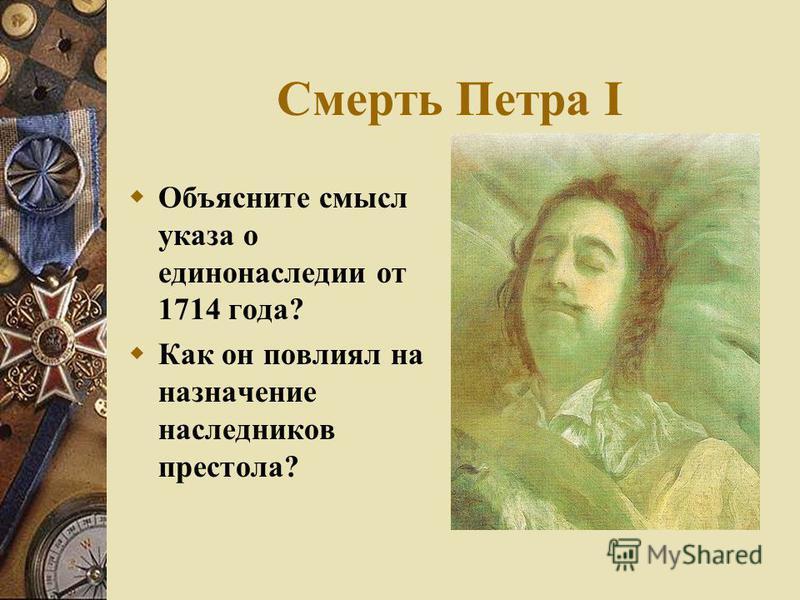 Смерть Петра I Объясните смысл указа о единонаследии от 1714 года? Как он повлиял на назначение наследников престола?