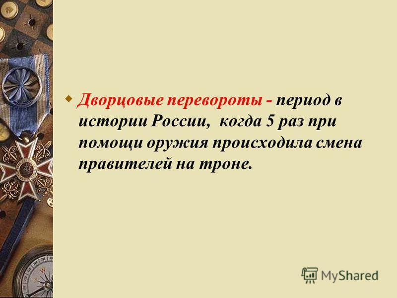 Дворцовые перевороты - период в истории России, когда 5 раз при помощи оружия происходила смена правителей на троне.