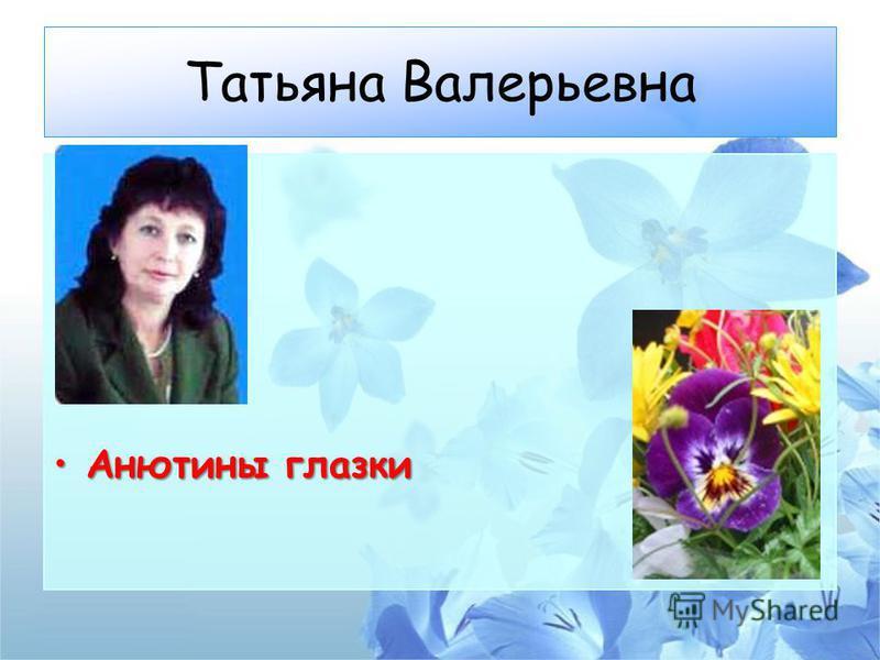 Татьяна Валерьевна Анютины глазки Анютины глазки
