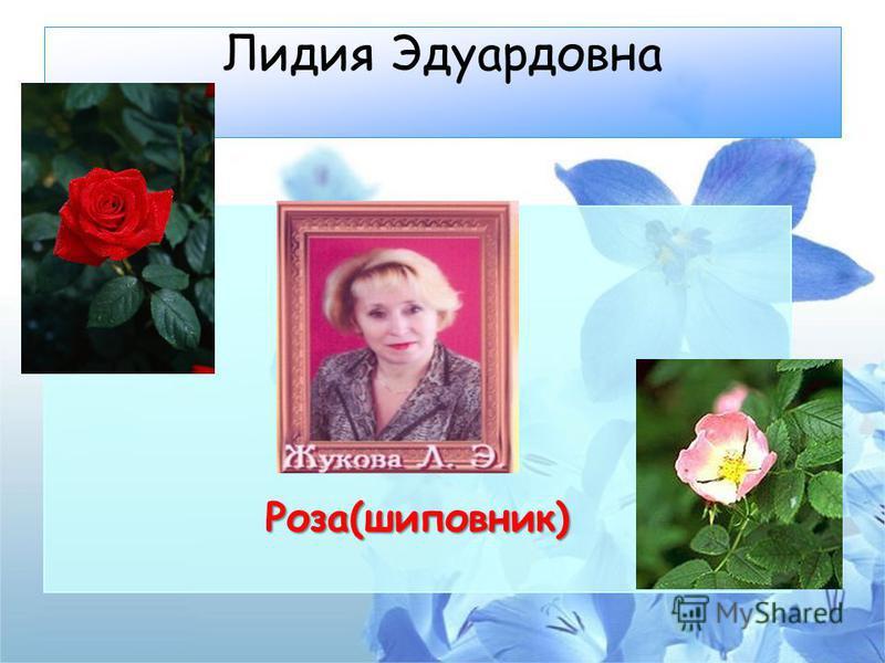 Лидия Эдуардовна Роза(шиповник)
