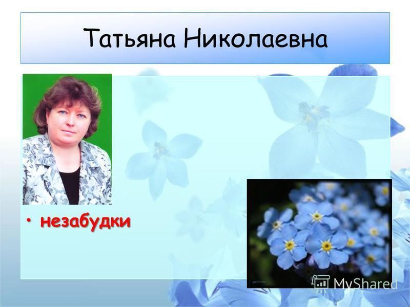 Татьяна Николаевна незабудки