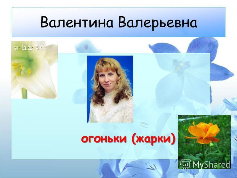 Валентина Валерьевна огоньки (жарки) огоньки (жарки)