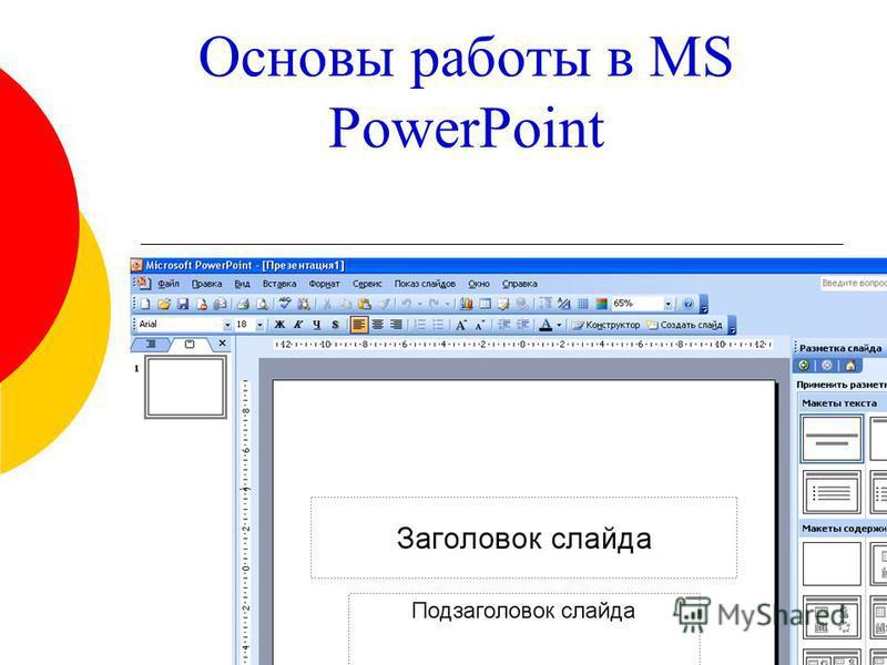 Как сделать оглавления в powerpoint
