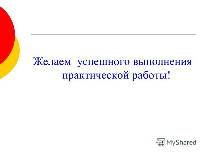 Желаем успешного выполнения практической работы!