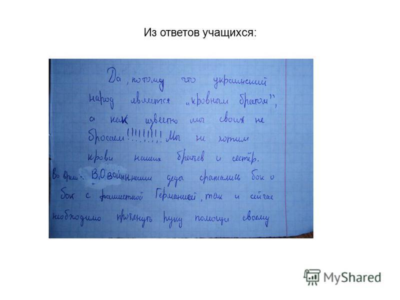 Из ответов учащихся: