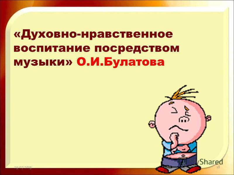29.07.201518 «Духовно-нравственное воспитание посредством музыки» О.И.Булатова