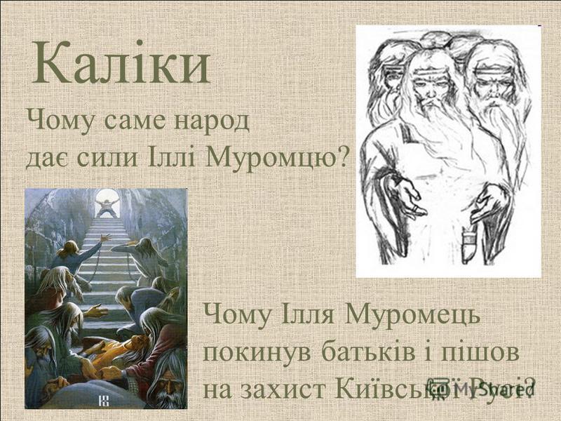 Каліки Чому саме народ дає сили Іллі Муромцю? Чому Ілля Муромець покинув батьків і пішов на захист Київської Русі?