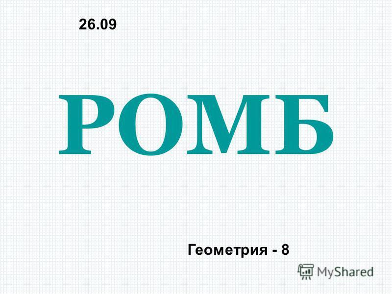 РОМБ 26.09 Геометрия - 8