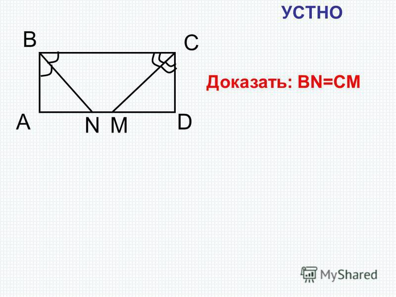 УСТНО А N D С В M Доказать: BN=CM 55 0 А ВС D O Найти: