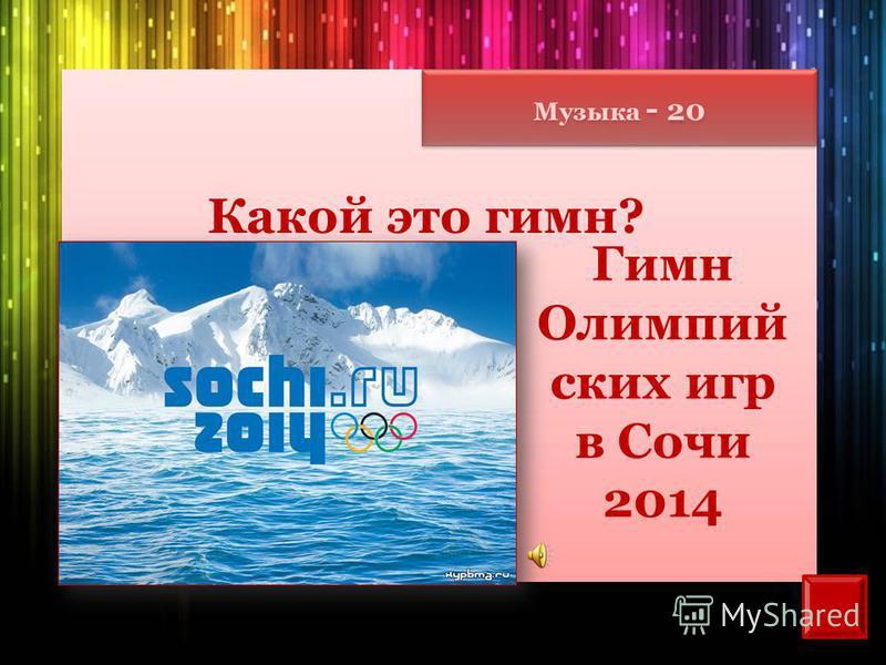 Музыка - 20 Какой это гимн? Гимн Олимпий ских игр в Сочи 2014