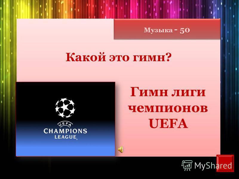 Музыка - 50 Какой это гимн? Гимн лиги чемпионов UEFA