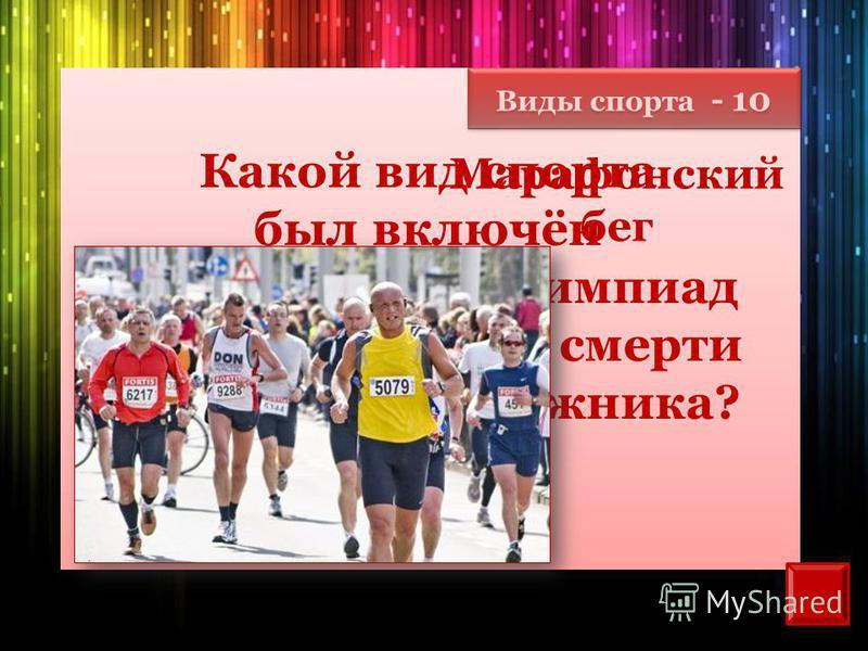 Виды спорта - 10 Какой вид спорта был включён в программу Олимпиад из-за легенды о смерти его основоположника? Марафонский бег