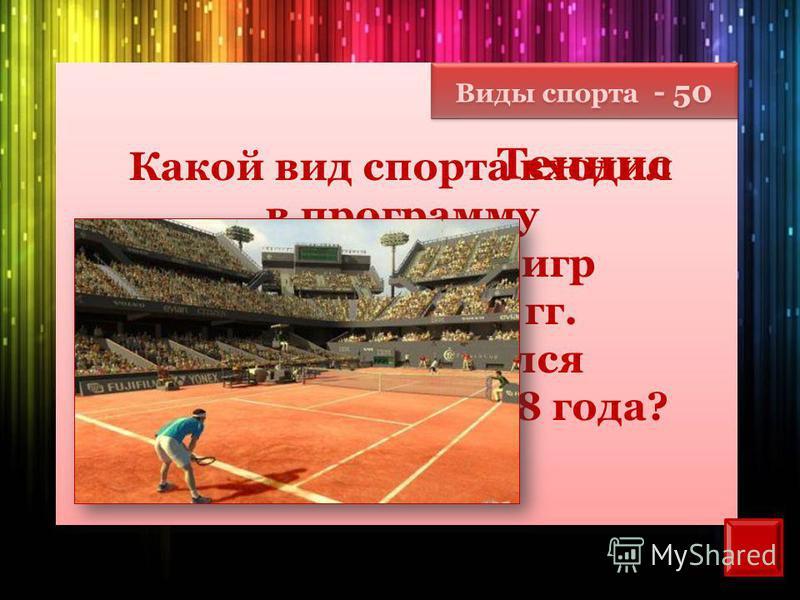 Виды спорта - 50 Какой вид спорта входил в программу Олимпийских игр с 1896 по 1924 гг. и вновь вернулся в неё только с 1988 года? Теннис