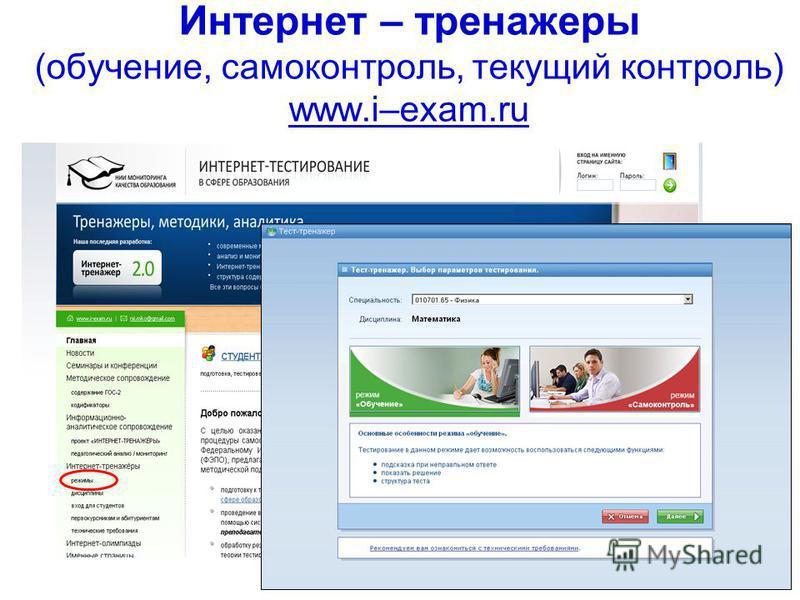 Интернет – тренажеры (обучение, самоконтроль, текущий контроль) www.i–exam.ru 60