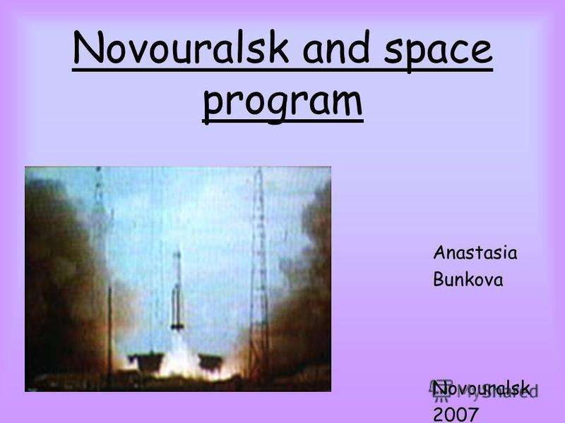 Novouralsk and space program Anastasia Bunkova Novouralsk 2007