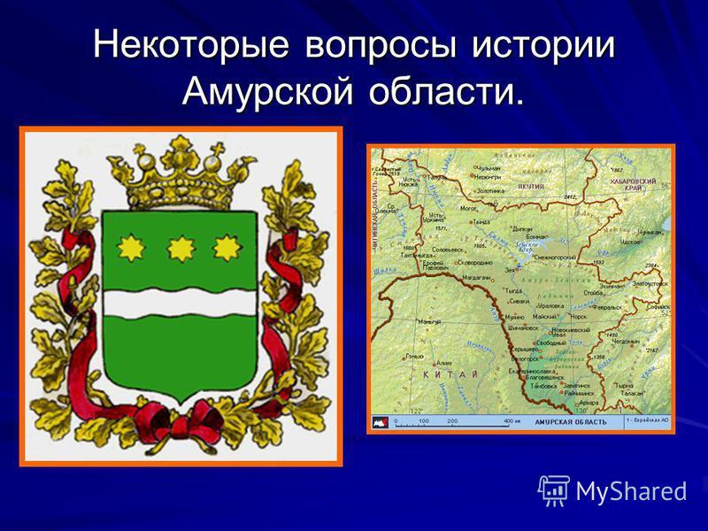 Некоторые вопросы истории Амурской области.