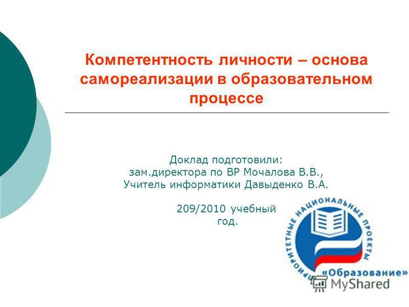 Компетентность личности – основа самореализации в образовательном процессе Доклад подготовили: зам.директора по ВР Мочалова В.В., Учитель информатики Давыденко В.А. 209/2010 учебный год.