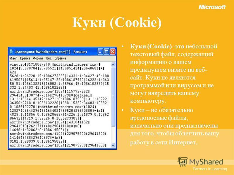 Куки (Cookie) Куки (Cookie) -это небольшой текстовый файл, содержащий информацию о вашем предыдущем визите на веб- сайт. Куки не являются программой или вирусом и не могут навредить вашему компьютеру. Куки – не обязательно вредоносные файлы, изначаль