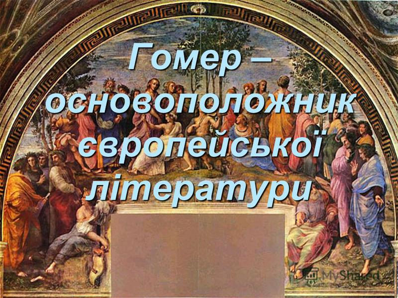Гомер – основоположник європейської літератури