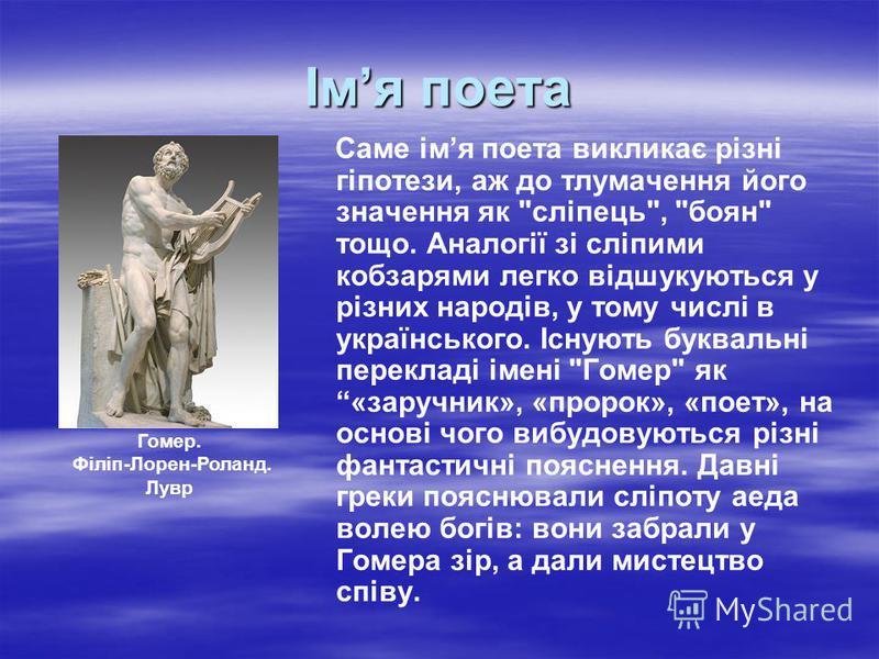 Імя поета Саме імя поета викликає різні гіпотези, аж до тлумачення його значення як