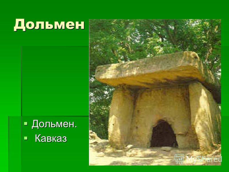 Дольмен Дольмен. Дольмен. Кавказ Кавказ