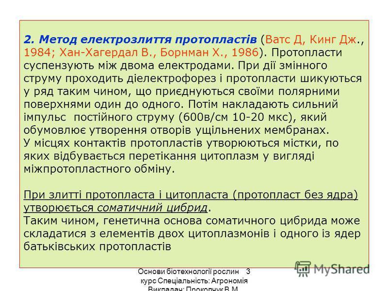 2. Метод електрозлиття протопластів (Ватс Д, Кинг Дж., 1984; Хан-Хагердал В., Борнман Х., 1986). Протопласти суспензують між двома електродами. При дії змінного струму проходить діелектрофорез і протопласти шикуються у ряд таким чином, що приєднуютьс