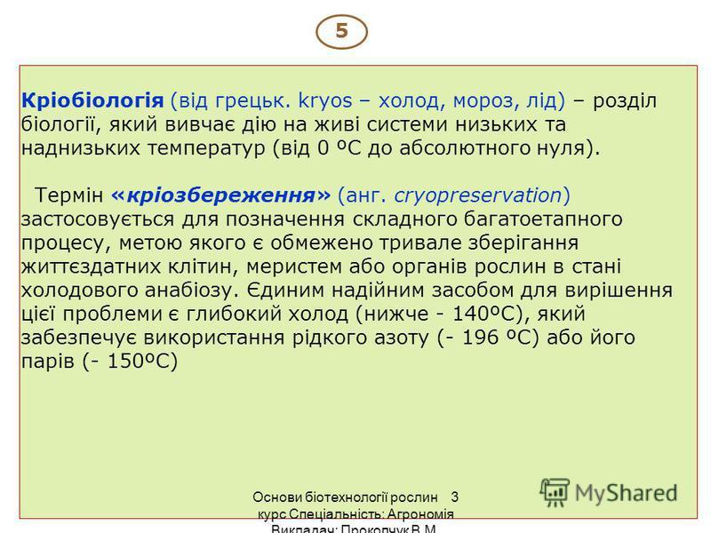 Кріобіологія (від грецьк. kryos – холод, мороз, лід) – розділ біології, який вивчає дію на живі системи низьких та наднизьких температур (від 0 ºC до абсолютного нуля). Термін «кріозбереження» (анг. cryopreservation) застосовується для позначення скл