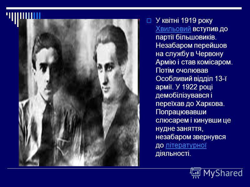 У квітні 1919 року Хвильовий вступив до партії більшовиків. Незабаром перейшов на службу в Червону Армію і став комісаром. Потім очолював Особливий відділ 13-ї армії. У 1922 році демобілізувався і переїхав до Харкова. Попрацювавши слюсарем і кинувши