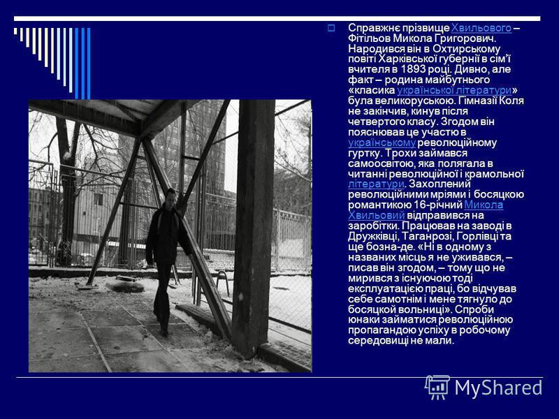 Справжнє прізвище Хвильового – Фітільов Микола Григорович. Народився він в Охтирському повіті Харківської губернії в сімї вчителя в 1893 році. Дивно, але факт – родина майбутнього «класика української літератури» була великоруською. Гімназії Коля не