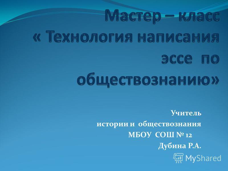 Учитель истории и обществознания МБОУ СОШ 12 Дубина Р.А.