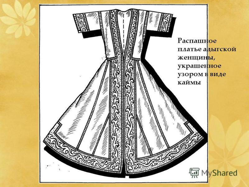 Распашное платье адыгской женщины, украшенное узором в виде каймы