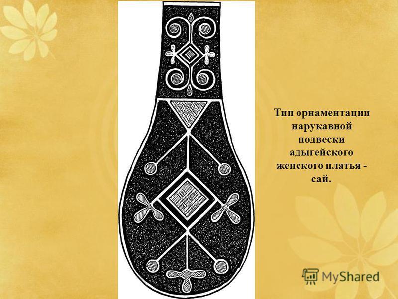 Тип орнаментации нарукавной подвески адыгейского женского платья - сай.