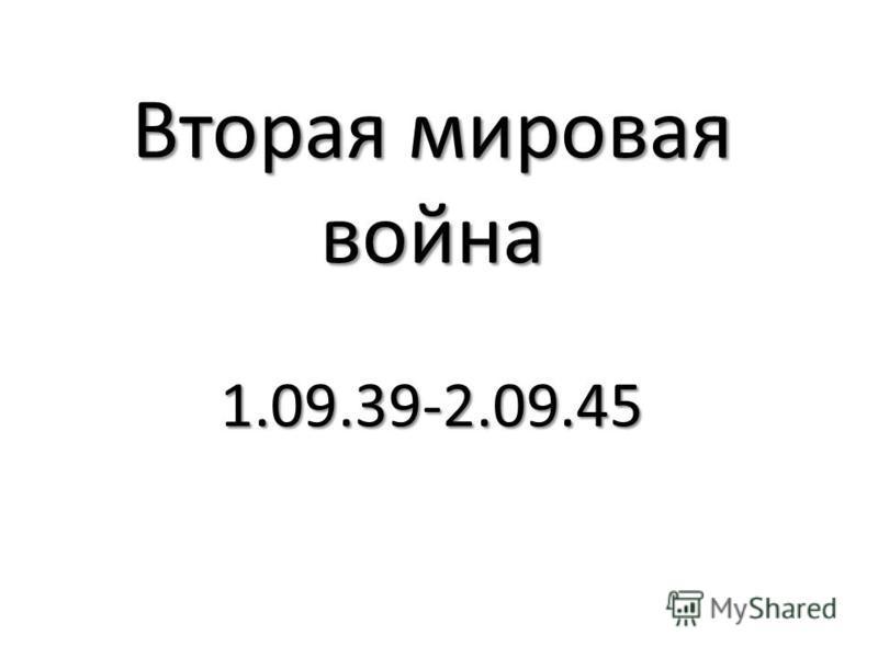Вторая мировая война 1.09.39-2.09.45
