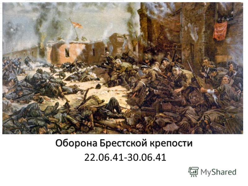 Оборона Брестской крепости 22.06.41-30.06.41