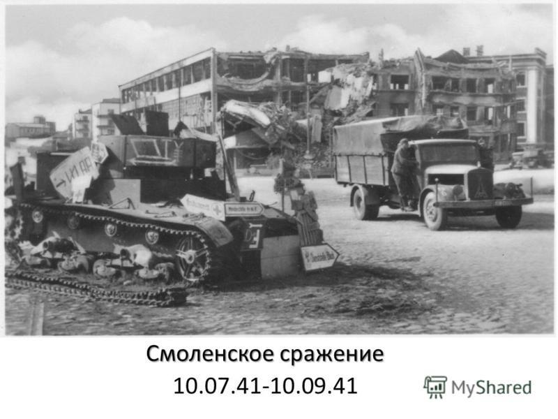 Смоленское сражение 10.07.41-10.09.41
