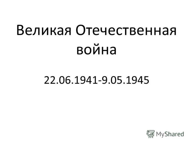 Великая Отечественная война 22.06.1941-9.05.1945