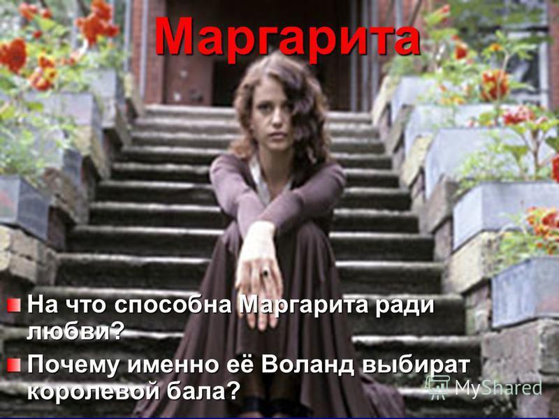 Маргарита Маргарита На что способна Маргарита ради любви? Почему именно её Воланд выбирать королевой бала?