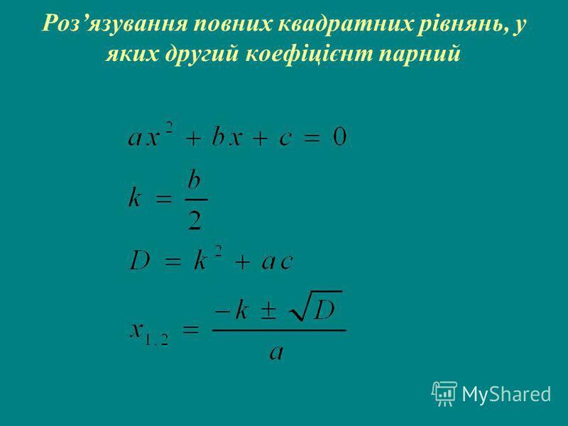 Розязування повних квадратних рівнянь, у яких другий коефіцієнт парний