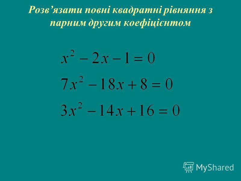 Розвязати повні квадратні рівняння з парним другим коефіцієнтом