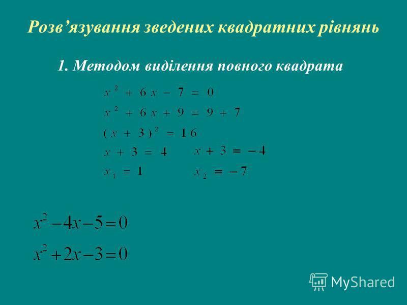 Розвязування зведених квадратних рівнянь 1. Методом виділення повного квадрата