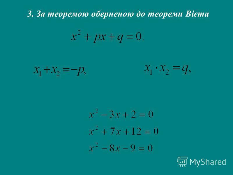 3. За теоремою оберненою до теореми Вієта