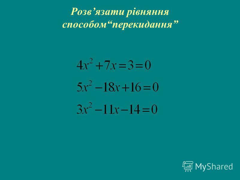 Розвязати рівняння способомперекидання