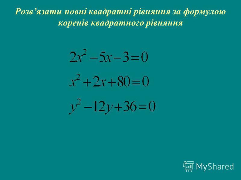 Розвязати повні квадратні рівняння за формулою коренів квадратного рівняння