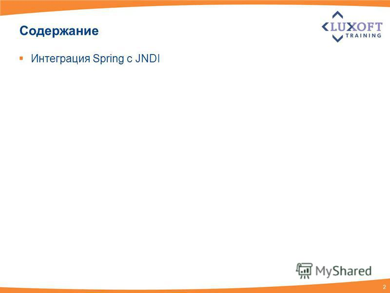 2 Содержание Интеграция Spring c JNDI