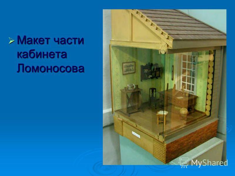 Макет части кабинета Ломоносова