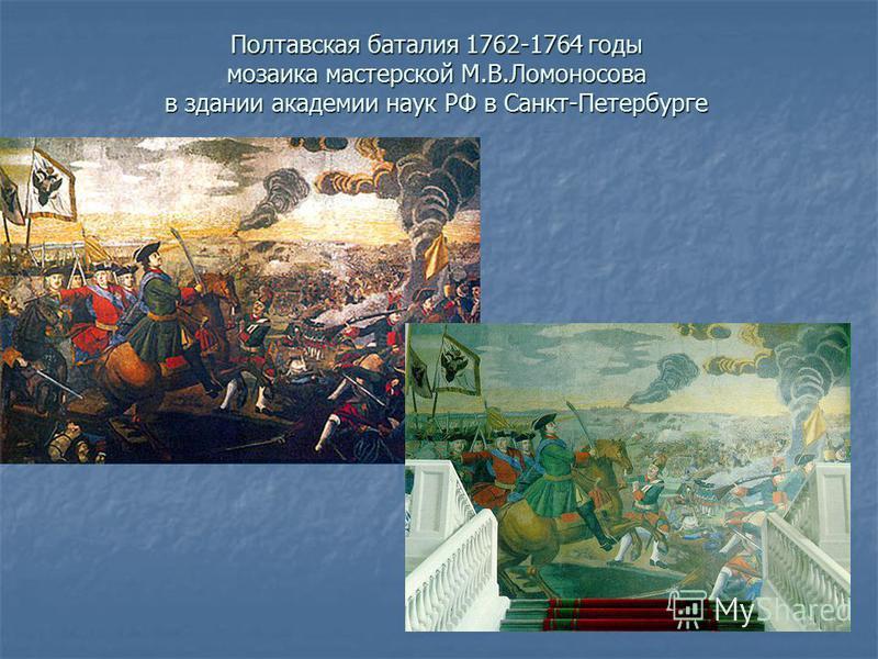 Полтавская баталия 1762-1764 годы мозаика мастерской М.В.Ломоносова в здании академии наук РФ в Санкт-Петербурге