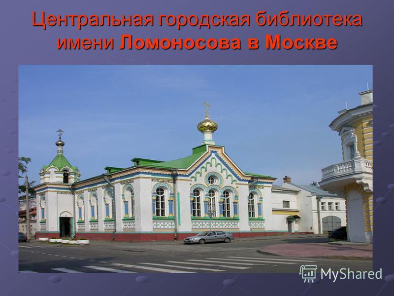 Центральная городская библиотека имени Ломоносова в Москве