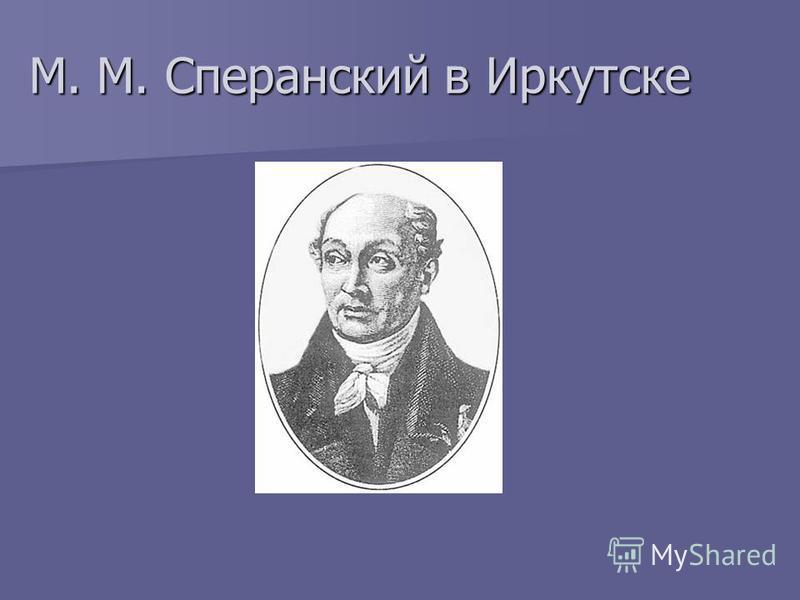 М. М. Сперанский в Иркутске