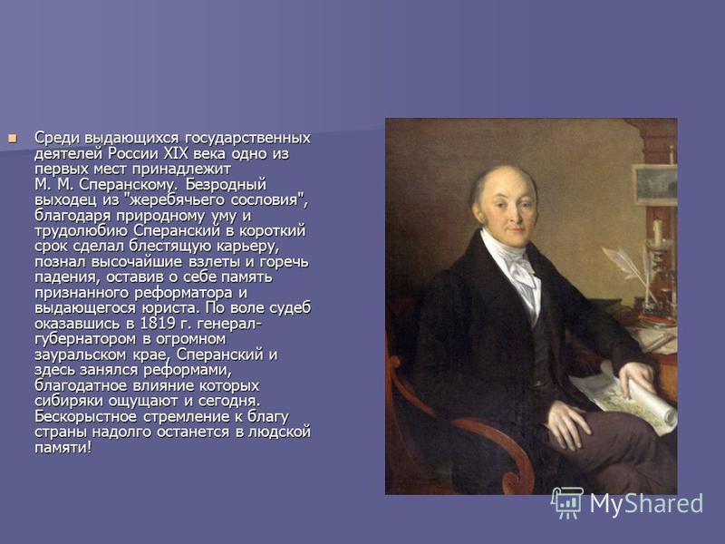 Среди выдающихся государственных деятелей России XIX века одно из первых мест принадлежит М. М. Сперанскому. Безродный выходец из