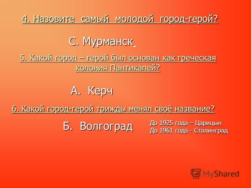 Д. Москва 3. В каком городе находится этот площадь?